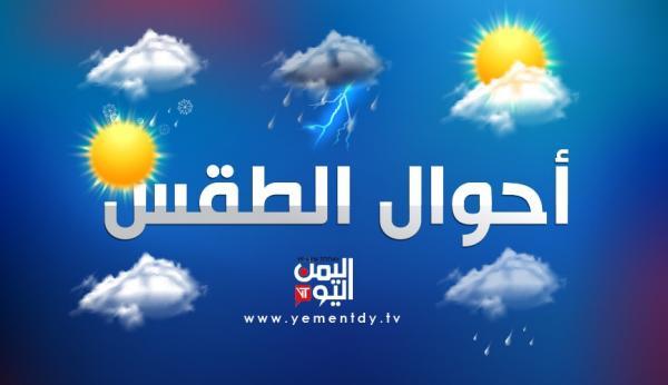 الأرصاد يتوقع هطول أمطار شديدة الغزارة في مناطق يمنية عدة